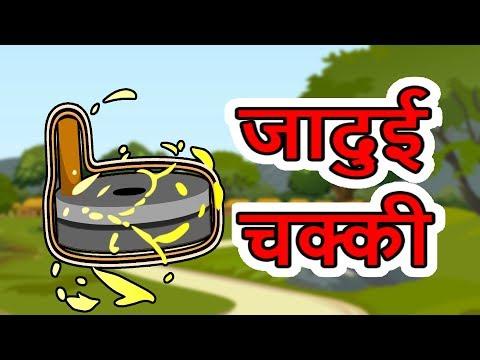 जादुई चक्की   Hindi Cartoon For Children   Moral Stories For Kids   Maha Cartoon TV XD