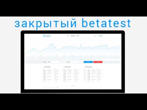 Инструкция по использованию биржи KUNA.IO (v0.8)