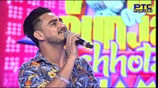 Kulwinder Billa Singing 'Punjab' With Kanth Kaler   Roshan Prince   Voice Of Punjab Chhota Champ 2