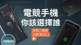 電競手機PK!ASUS ROG Phone vs 小米黑鯊 vs 雷蛇手機 | 大對決#48【小翔 XIANG】