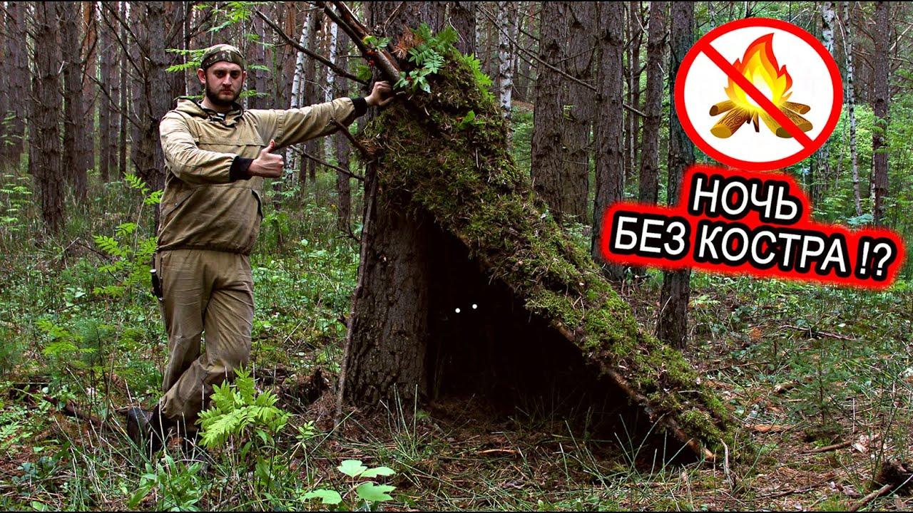 Ночёвка в лесу без снаряжения! Шалаш от медведя. Выживание. Bushcraft