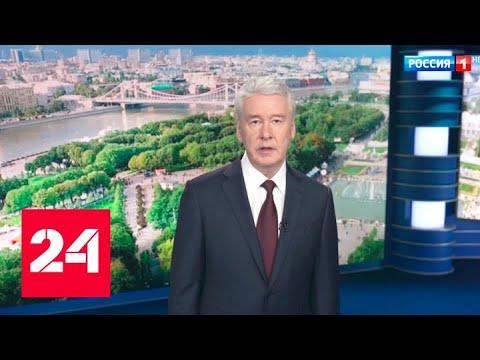 Собянин: все ограничения по коронавирусу будут сняты в разные дни июня - Россия 24