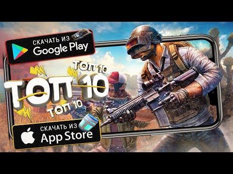 ⚡ТОП 10 ЛУЧШИХ ИГР ОТ 1 ГБ ДЛЯ АНДРОИД & iOS [Оффлайн / Онлайн] | Lite Game