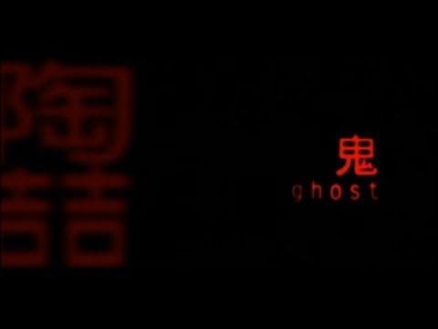 陶喆 David Tao - 鬼 Ghost (官方完整版MV)