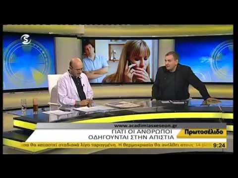 Απιστία | Πρωτοσέλιδο | Sigma Tv