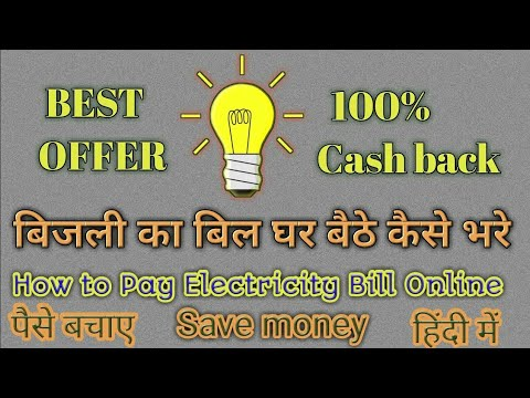 How to Pay Electricity Bill Online In Hindi by paytm #5