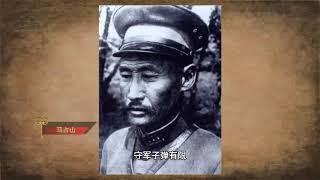 江橋設伏,馬占山打響抗日第一槍!