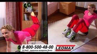 Суперкомпактный тренажер «Топ Фит» для домашнего использования. Тренируем мышцы живота. Leomax.ru