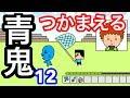 【アニメ】青鬼つかまえる12