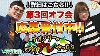 ナオブリーのぶらりアレやったら…第3回オフ会【応募受付中!!】