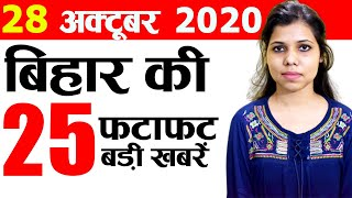 Daily Bihar news of Bihar Assembly Election 2020,1st phase Election,Bihar elections,Voter Id,Patna
