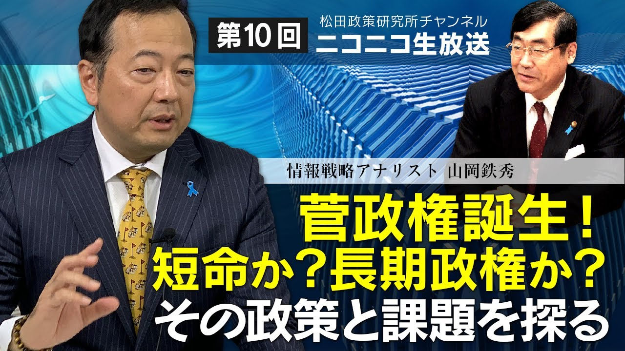2020/9/30【第10回】生放送「菅政権誕生!~短命か?長期政権か?その政策と課題を探る~」