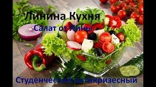 Салат Студенческий антикризисный. Недорогой вкусный салат.