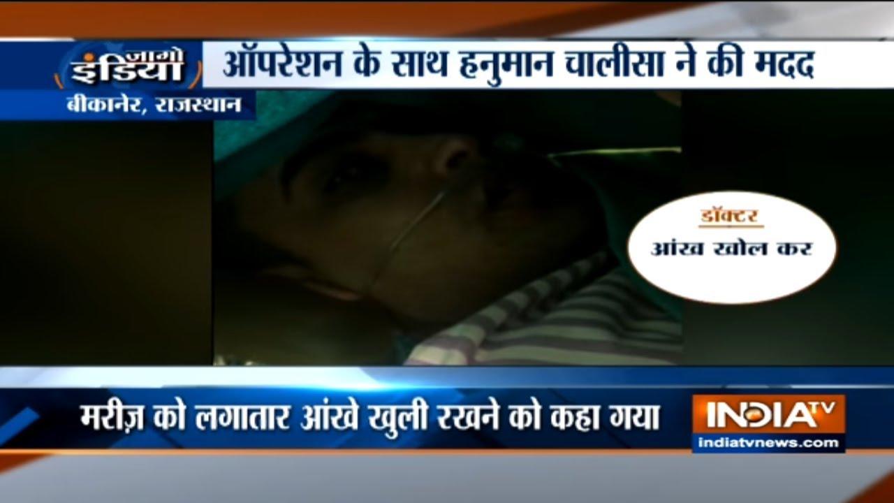 Man recites Hanuman Chalisa as doctors remove brain tumour, video goes viral
