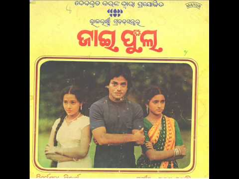 Akshaya Mohanty & Haimanti Shukla sings..'Sukha Bi Thila.....' in Odia Movie 'Jaee Phula'(1984)