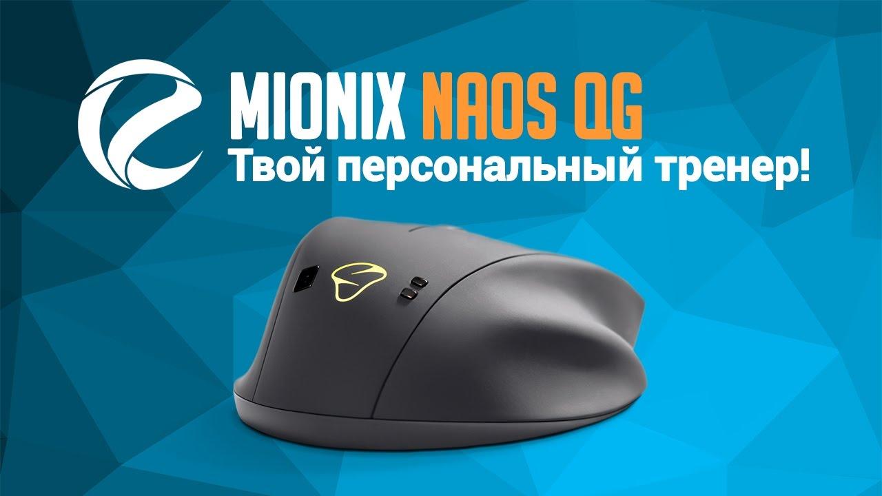 Обзор Mionix NAOS QG: твой персональный тренер!