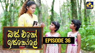 Bus Eke Iskole Episode 36 ll බස් එකේ ඉස්කෝලේ  ll 15th March 2021 Thumbnail