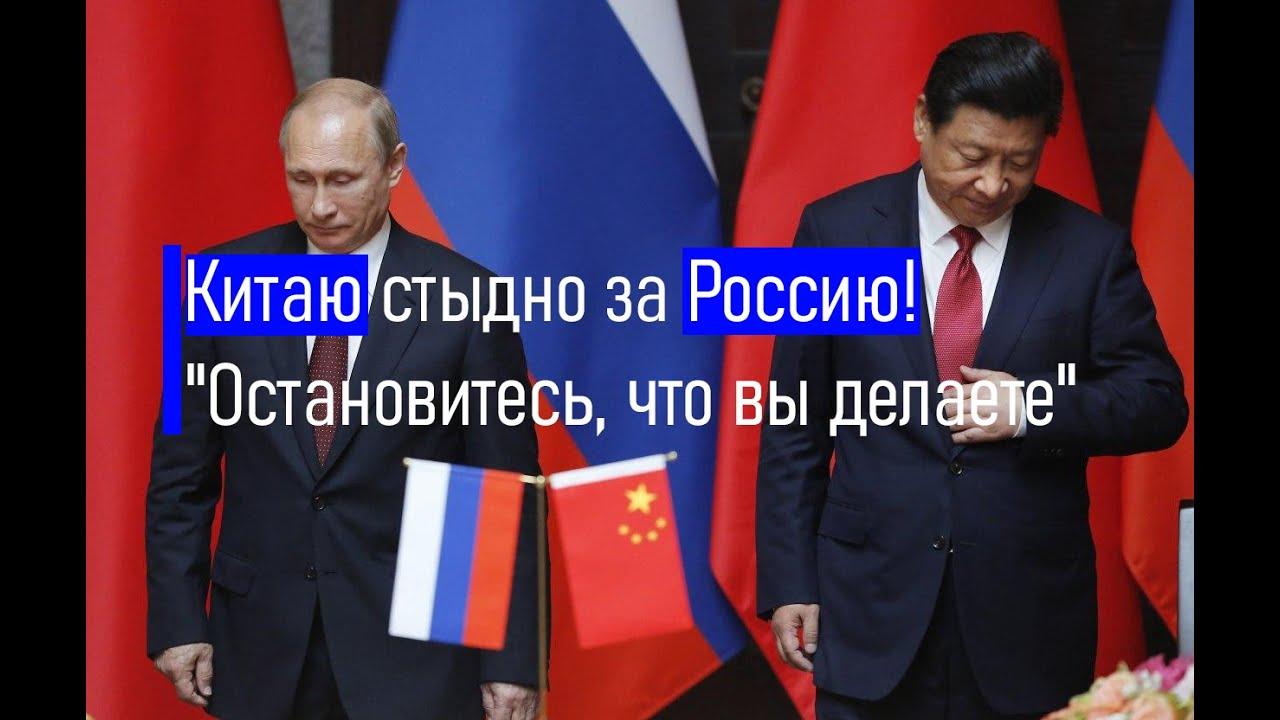 Коронавирус в России: Китаю стыдно за Кремль!