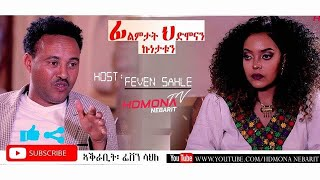 HDMONA - ፊልምታት ህድሞናን ኩነታቱን ምስ ፈቨን ሳህለ  - New Eritrean Talk Show with Feven Sahle 2019