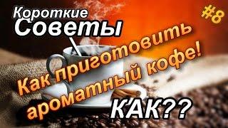 Как приготовить вкусный и ароматный кофе?(, 2017-01-15T00:06:06.000Z)
