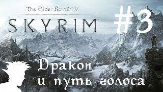 ❄ TESV: Skyrim SE ❄ прохождение от Мудрого Тролля #3 Дракон и путь голоса