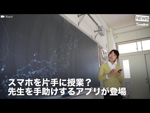 [NEWS] スマホを片手に授業?先生を手助けするアプリが登場