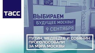 Смотреть видео Собянин, Медведев и Путин проголосовали за мэра Москвы онлайн