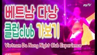 다낭 여행 11편.  쌀국수 먹고 베트남 다낭의 클럽 방문하기, Vietnam Danang Night Club Experience
