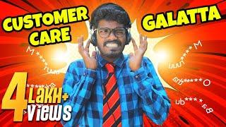 Customer Care Galatta   Madrasi
