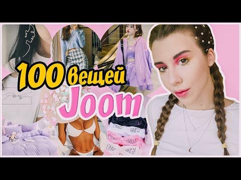 100 вещей с Joom для девушек, от которых ты офигеешь / Лучшие вещи с Джум
