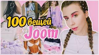 100 вещей с Joom для девушек от которых ты офигеешь Лучшие вещи с Джум
