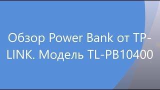 Обзор Power Bank TP LINK TL PB10400