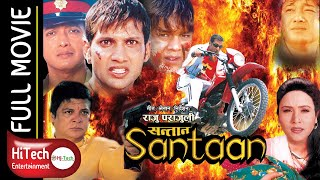 Santaan || Nepali Full Movie || सन्तान