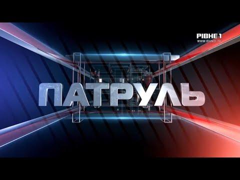 TVRivne1 / Рівне 1: Патруль: головні кримінальні події області (Випуск за 10.08.2020)