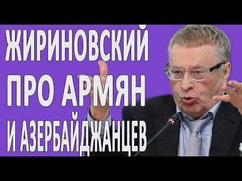 ЖИРИНОВСКИЙ ПРО АРМЯН И АЗЕРБАЙДЖАНЦЕВ 2019 #НОВОСТИ2019 #ПОЛИТИКА #РОССИЯ