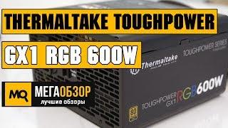 Thermaltake Toughpower GX1 RGB 600W обзор блока питания