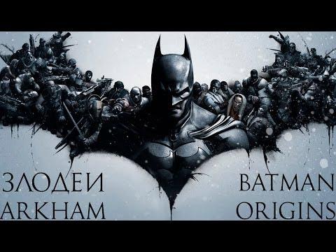 Играем в мультиплеер Batman: Arkham Origins