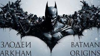Биографии злодеев Batman Arkham Origins (Летопись Аркхема)(Все что вы хотели знать о злодеях Batman Arkham Origins, но боялись спросить. Кто они, откуда и зачем. 8 наемников, 7..., 2013-10-24T21:52:51.000Z)