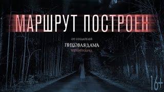 Маршрут построен (трейлер) 2016