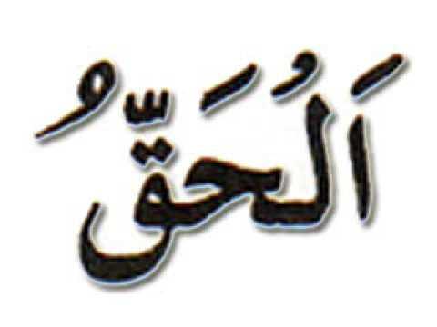 Surah Al Asr - Http://www.qurantour.com/youtube.html