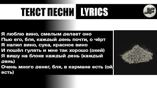 mORGENSHTERN - КРАСНОЕ ВИНО ФРИСТАЙЛ (feat. Саня) (альбом ЛЕГЕНДАРНАЯ ПЫЛЬ, 2020)