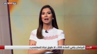 الأردن.. البرلمان يلغي المادة 308 ولا طوق نجاة للمغتصب