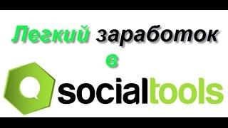 Socialtools.ru - ЛУЧШИЙ заработок в социальных сетях!.mp4
