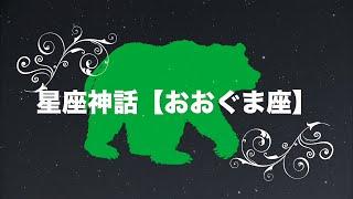 【星座神話】おおぐま座の誕生 - Ursa Major- (北斗七星)