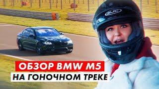 Тест-драйв BMW M5 F10 Competition Pack | Обзор, дрифт и гонки на БМВ М5 в Лондоне