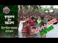 কৃষকের ঈদ আনন্দ ২০১৮ |  Shykh Seraj | Channel i |