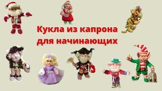 як зробити ляльку з синтепону і капрону