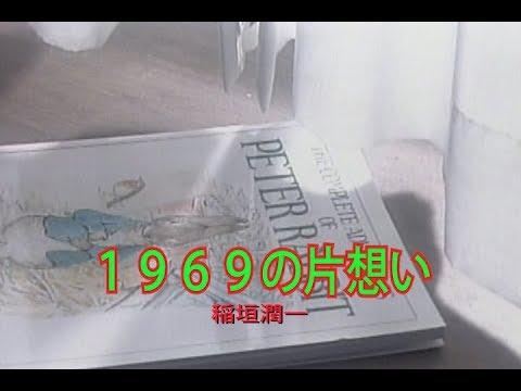 1969の片想い(カラオケ) 稲垣潤一