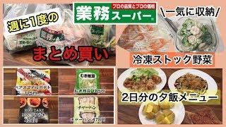 【業務スーパー】まとめ買い♪冷凍ストック野菜と2日分の夕飯レシピ
