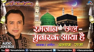 Gambar cover Ramzan-Ul-Mubarak Aaya Hain - Altaf Raja | Muslim Devotional Songs | New Ramzan Collection Songs